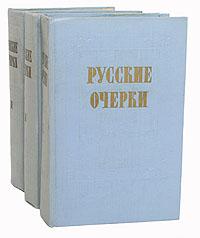 Русские очерки (комплект из 3 книг)