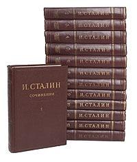 Фото - И. Сталин И. Сталин. Собрание сочинений в 13 томах (комплект из 13 книг) октябрь и советское крестьянство 1917 1927 гг