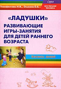 """Книга """"Ладушки"""". Развивающие игры-занятия для детей раннего возраста. И. В. Тимофеичева, О. Е. Оськина"""