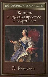 Э. Камозин Женщины на русском престоле и вокруг него