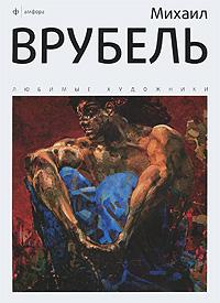Александр Галат Михаил Врубель