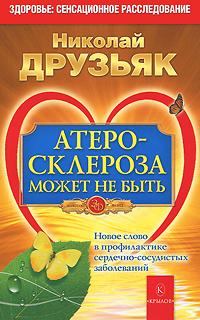 Николай Друзьяк Атеросклероза может не быть. Новое слово в профилактике сердечно-сосудистых заболеваний круглосуточная авиакасса