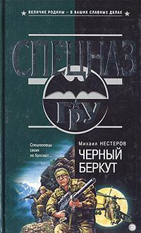 Михаил Нестеров Черный беркут