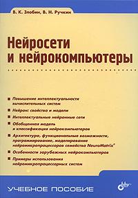 В. К. Злобин, В. Н. Ручкин Нейросети и нейрокомпьютеры