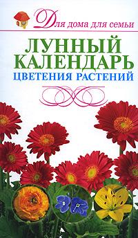 Резько И. В. Лунный календарь цветения растений большой лунный календарь на каждый день 2018 года