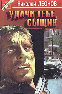 Николай Леонов Удачи тебе, сыщик цена в Москве и Питере