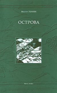 Виктор Лунин Острова виктор лунин стихотворения