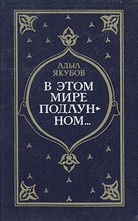 Адыл Якубов В этом мире подлунном… м и болтаев абу али ибн сина великий мыслитель ученый энциклопедист средневекового востока