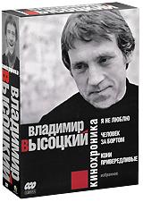 Владимир Высоцкий: Кинохроника, Часть 2 (3 DVD) гардемарины 3 dvd