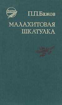П. П. Бажов Малахитовая шкатулка картрайт п кирпичная кладка уроки мастера