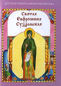 Наталия Скоробогатько Святая Евфросиния Суздальская