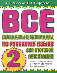О. В. Узорова, Е. А. Нефедова Все основные вопросы по русскому языку для итоговой аттестации. 2 класс