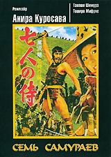Семь самураев коллекция акиры куросавы семь самураев 2 dvd