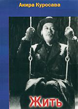 Жить коллекция акиры куросавы семь самураев 2 dvd