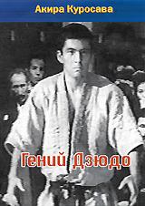 Гений Дзюдо коллекция акиры куросавы семь самураев 2 dvd