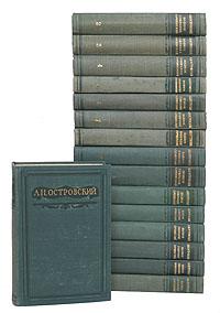 А. Н. Островский А. Н. Островский. Полное собрание сочинений в 16 томах (комплект из 16 книг)