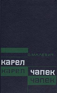 О. Малевич Карел Чапек: Критико-биографический очерк цена