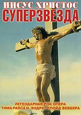 Иисус Христос Суперзвезда