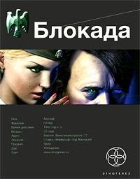 Кирилл Бенедиктов Блокада. Книга 1. Охота на монстра