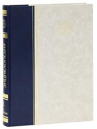 Большая Российская энциклопедия. В 30 томах. А - Анкетирование
