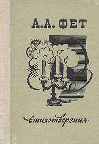 цены на А. А. Фет А. А. Фет. Стихотворения  в интернет-магазинах