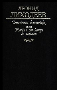 Леонид Лиходеев Семейный календарь, или Жизнь от конца до начала. Часть 3. Яблонь между лесными деревьями