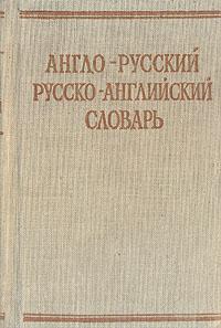 Краткий англо-русский и русско-английский словарь цена