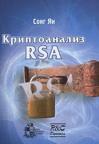 Сонг Ян Криптоанализ RSA цена