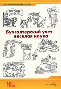 Я. В. Соколов Бухгалтерский учет - веселая наука