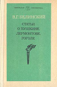 В. Белинский Статьи о Пушкине, Лермонтове, Гоголе цена и фото