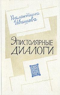 Валентина Ивашева Эпистолярные диалоги
