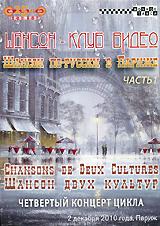 Шансон двух культур 2010: Шансон по-русски в Париже, часть 1 шансон по русски в германии 2010 год третий концерт цикла часть 2
