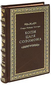 Генри Райдер Хаггард Копи Царя Соломона (подарочное издание)