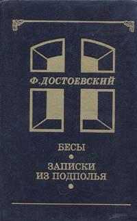 Ф. Достоевский Бесы. Записки из подполья