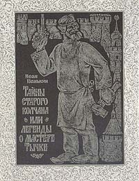Иван Панькин Тайны старого колчана, или Легенды о мастере Тычке