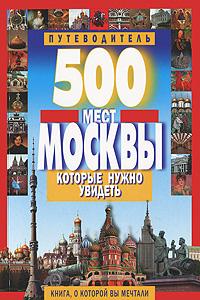 В. Потапов 500 мест Москвы, которые нужно увидеть в в потапов 500 мест москвы которые нужно увидеть путеводитель