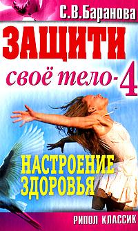 С. В. Баранова Защити свое тело-4. Настроение здоровья волшебные позы здоровья