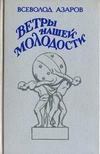 Фото - Всеволод Азаров Ветры нашей молодости и и азаров осажденная одесса