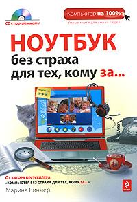 Марина Виннер Ноутбук без страха для тех, кому за... (+ CD-ROM) недорого