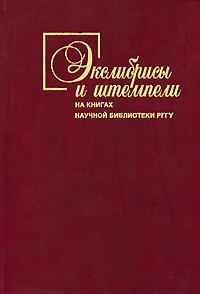 Евгений Пчелов Экслибрисы и штемпели на книгах Научной библиотеки РГГУ