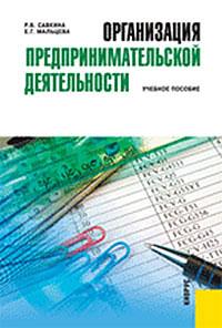 Р. В. Савкина, Е. Г. Мальцева Организация предпринимательской деятельности