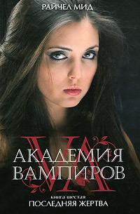 Райчел Мид Академия вампиров. Книга 6. Последняя жертва
