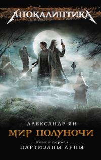 Александр Ян Мир полуночи. Книга 1. Партизаны Луны