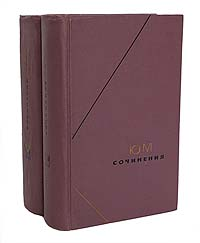 Давид Юм Давид Юм. Сочинения в 2 томах (комплект)