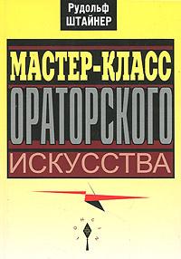 Рудольф Штайнер Мастер-класс ораторского искусства