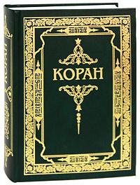 Коран (пер. М.-Н.О.Османова, 3-е издание, переработанное и дополненное).