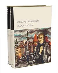 Фото - Ярослав Ивашкевич Хвала и слава (комплект из 2 книг) борхес х хвала тьме