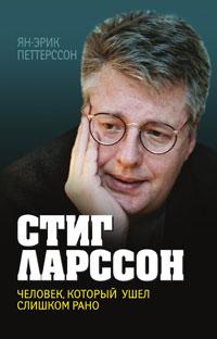 Ян-Эрик Петтерссон Стиг Ларссон. Человек, который ушел слишком рано