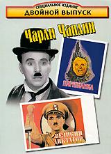 Чарли Чаплин: Великий диктатор / Парижанка чарли чаплин огни большого города великий диктатор малыш цирк
