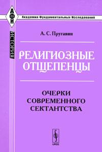 А. С. Пругавин Религиозные отщепенцы. Очерки современного сектантства